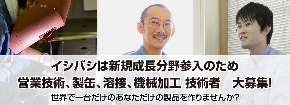 製缶工・溶接工の求人募集サイト- 株式会社イシバシ
